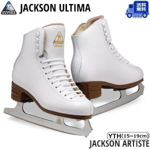 フィギュアスケート スケート靴 JACKSON(ジャクソン) アーティストプラス セット YTH 白|kosugi-skate