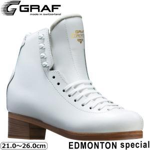 フィギュアスケート スケート靴 GRAF(グラフ) エドモントン スペシャル 白|kosugi-skate