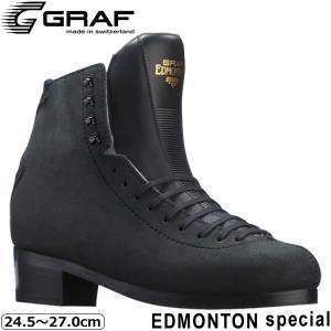 フィギュアスケート スケート靴 GRAF(グラフ) エドモントン スペシャル 黒|kosugi-skate