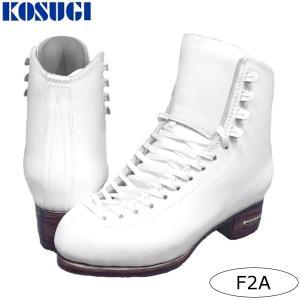 フィギュアスケート スケート靴 KOSUGI(コスギ) F2A 白|kosugi-skate