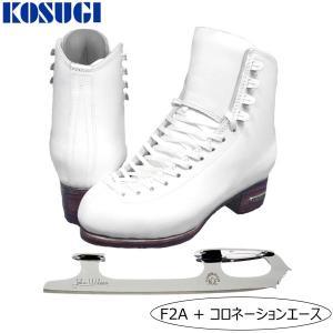 フィギュアスケート スケート靴 KOSUGI(コスギ) F2A コロネーション セット 白/黒|kosugi-skate