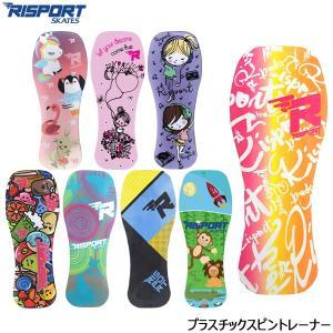 フィギュアスケート スケート用品 RISPORT(リスポート) スピントレーナー|kosugi-skate