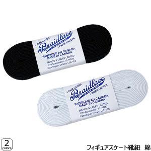 靴紐 フィギュアスケート 綿-白,黒 ラッピング可 -NP/TC