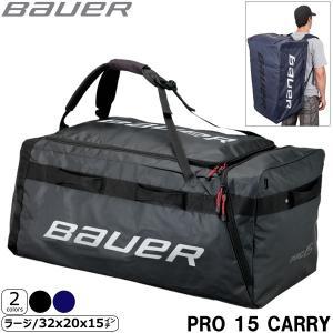 アイスホッケー バッグ BAUER(バウアー) PRO15 キャリーバッグ L|kosugi-skate