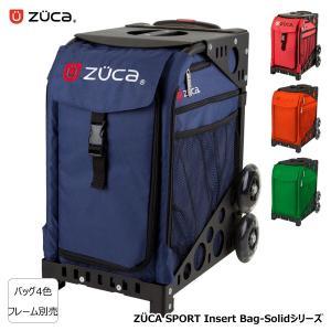 ZUCA SPORT キャリーバッグ Solidシリーズ1 インナーバッグ単体