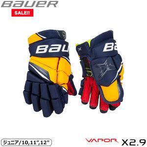 BAUER グローブ S20 ベイパー X2.9 ジュニア