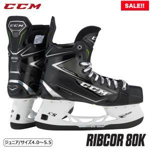 アイスホッケー スケート靴 CCM(シーシーエム) リブコア 80K JR