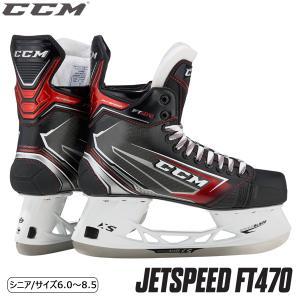 アイスホッケー スケート靴 CCM(シーシーエム) ジェットスピード FT470 SR