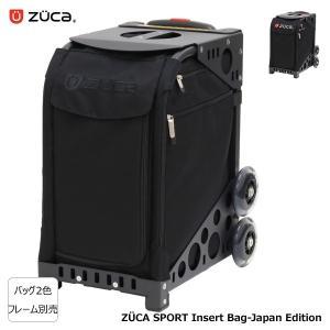 ZUCA SPORT キャリーバッグ Japan Edition インナーバッグ単体
