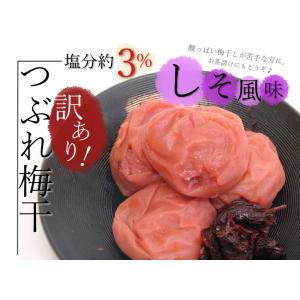 【訳あり】紀州産南高梅 しそ梅3% 梅干 梅干し 味は最高級...