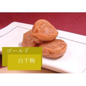 【GOLD】白干梅700g 【贈答用】