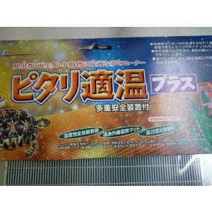 みどり商会 ピタリ適温プラス 1号(約18×15cm) パネルヒーター
