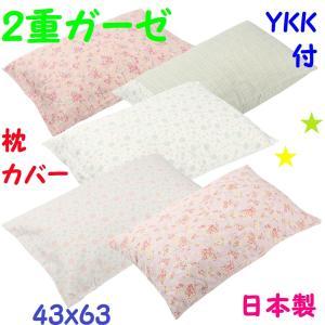 2重ガーゼ 枕カバー 43×63cm YKKファスナー付 メール便送料無料 綿100% 安い プリン...