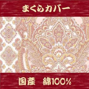 """国産綿100% 35x50cm 安心品質""""日本製""""綿100%製品だから汗を解ても肌さわりが気持ちいい..."""