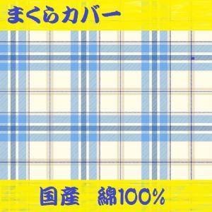 枕カバー/綿100%/ 35×50cm (安心品質国産/ピロケース/まくらカバー/日本製)6枚までメール便対応|kotobuki-inaho