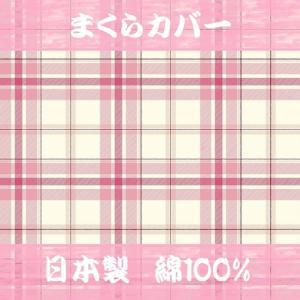 枕カバー/綿100%/ 35×50cm (安心品質国産/ピロケース/まくらカバー/日本製)6枚までメール便対応|kotobuki-inaho|02