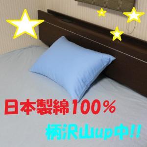 ブルーの写真はイメージです。実際はサック色です。 花柄ピンクブルー50の枕カバーは内側はロックをして...