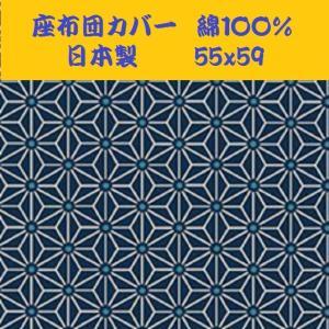 国産 座布団カバー 銘仙判  55×59cm 綿100% 6枚までは 和柄  ゆうパケットメール便