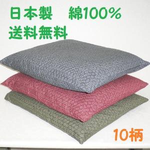 座布団カバー 送料無料  銘仙判  55×59cm  綿100% 日本製 綿100%