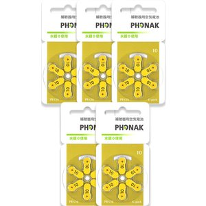 Phonak フォナック 補聴器用空気電池 PR536(10) 5パックセット 送料無料