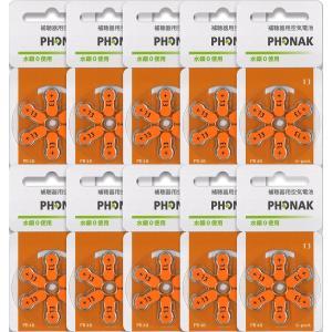 Phonak フォナック 補聴器用空気電池 PR48(13) 10パックセット 送料無料