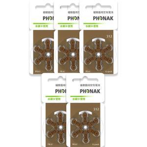 Phonak フォナック 補聴器用空気電池 PR41(312) 5パックセット 送料無料