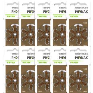 Phonak フォナック 補聴器用空気電池 PR41(312) 10パックセット 送料無料|kotobuki-online