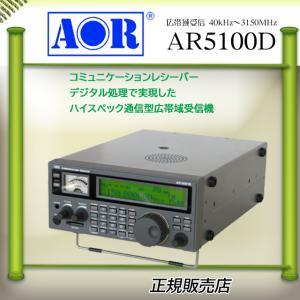 AR-5001D エーオーアールオールモード広帯域受信機|kotobukicq