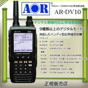 AR-DV10 エーオーアール デジタルハンディレシーバー|kotobukicq