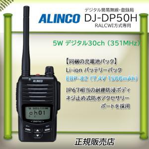 アルインコデジタル簡易無線機DJ-DP50H