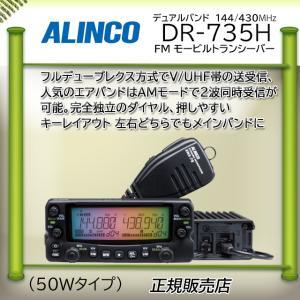 アルインコ144,430MHzアマチュア無線DR−735H