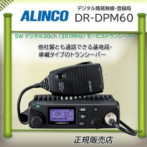 アルインコモービルデジタル簡易無線機DR−DPM60|kotobukicq
