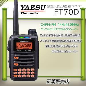FT-70D  八重洲無線 FT70D 144/430MHzデジタルアマチュア無線機|kotobukicq