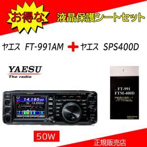 八重洲無線HF.50.144.430MHzオールモードアマチュア無線機FT-991AM 50W
