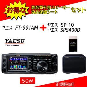 八重洲無線HF.50.144.430MHzオールモードアマチュア無線機FT-991AM 50W+SP10