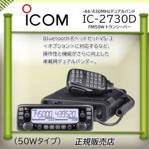 アイコムアマチュア無線機144.430MHz50WデュアルバンダーIC−2730D|kotobukicq