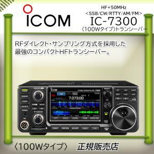 アイコムHF/50MHzオールモードアマチュア無線機IC−7300
