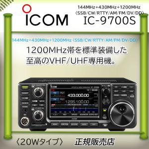 IC-9700 S アイコム 予約受付中  20Wアマチュア無線機|kotobukicq