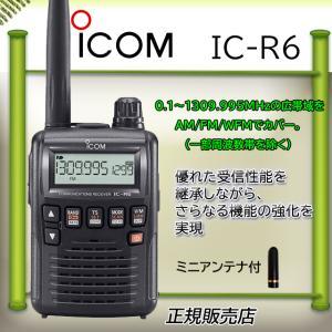 アイコム広帯域受信機IC-R6アンテナ付|kotobukicq
