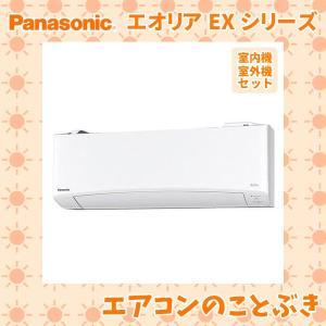 パナソニック エアコン CS-259CEX-W エオリア EXシリーズ 主に8畳用(2.5kW) 送...