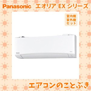 パナソニック エアコン CS-369CEX-W エオリア EXシリーズ 主に12畳用(3.6kW) ...