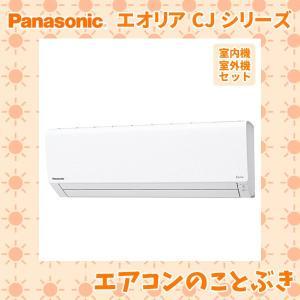 パナソニック エアコン CS-409CJ2-W CJシリーズ 主に14畳用(4.0kW) ※単相20...
