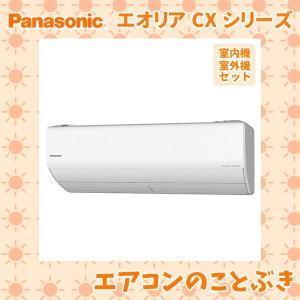 パナソニック エアコン CS-809CX2-W エオリア Xシリーズ 主に26畳用(8.0kW) ※...