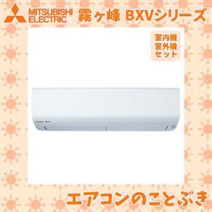 【在庫あり】 三菱電機 エアコン MSZ-BXV4019S-W 霧ヶ峰 BXVシリーズ 主に14畳用...