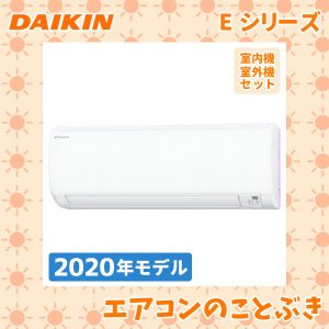 【在庫あり】 ダイキン エアコン S40XTEP-W Eシリーズ 家庭用エアコン:主に14畳用(4.0kW) ※単相200V ..