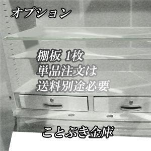 棚板1570or1800シリーズ専用(オプション) ダイヤセーフ|kotobukikinko