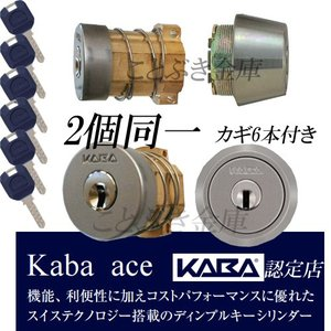 kaba-ace 3237PA+3250R 2個同一 日本カバ。MIWA美和ロック ドルマカバジャパン シリンダー交換用 カバエース 鍵6本付 kabaace 送料無料[代引き不可] kotobukikinko
