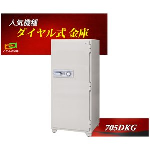 705DKG ダイヤル式耐火金庫 エーコーeiko 新品(業務用耐火金庫)|kotobukikinko