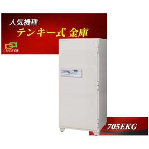 705EKG テンキー式耐火金庫 エーコーeiko 新品(業務用耐火金庫)|kotobukikinko
