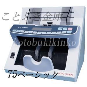 紙幣計数機 75basicベーシック コーア KOA 日本製 送料無料[代引き不可]|kotobukikinko